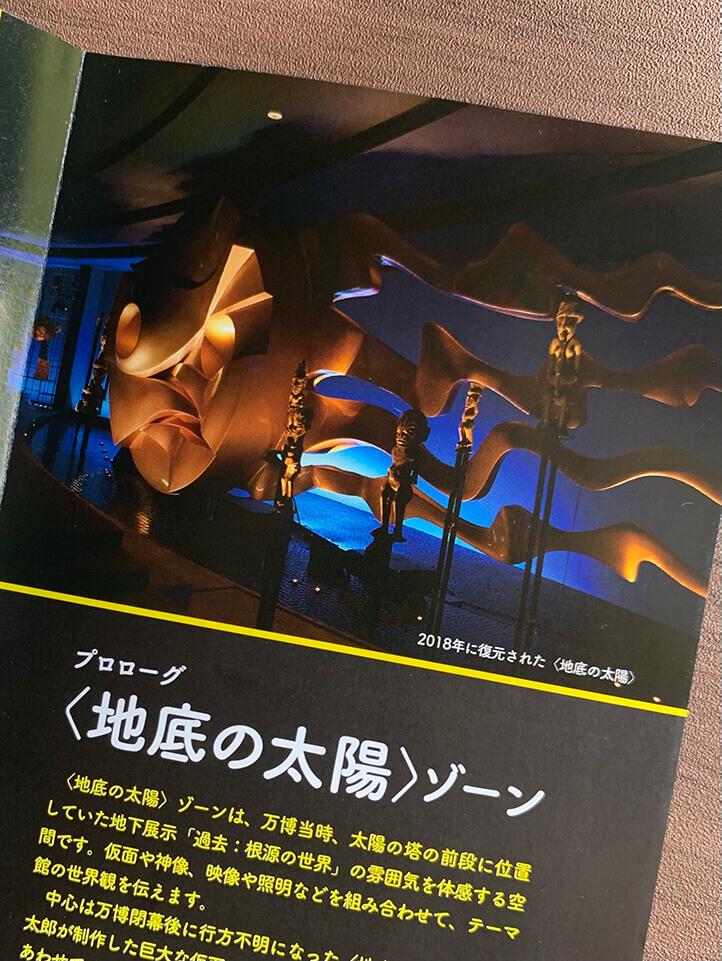 chorareii_towerofthesun_osaka_tarookamoto_brochure_faceoftheunderworld