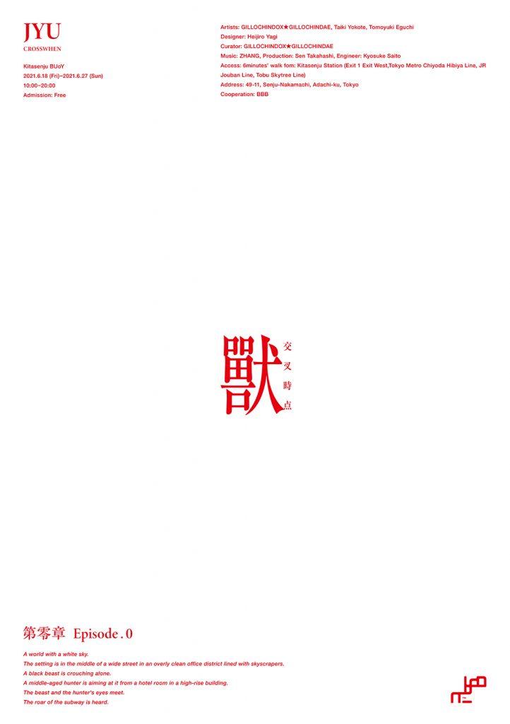 chorareii_gillochindoxgillochindae_jyu_hejiroyagi_flyer